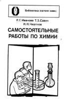Самостоятельные работы по химии - Иванова Р.Г., Савич Т.З., Чертков И.Н.