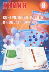 Химия, 8 класс, Контрольные работы в новом формате, Добротин Д.Ю., Снастина М.Г., 2013