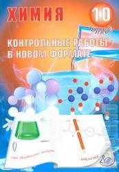 Химия, 10 класс, Контрольные работы в новом формате, Добротин Д.Ю., Снастина М.Г., 2011