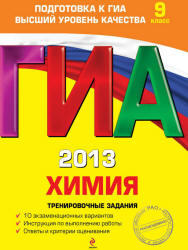 ГИА 2013, Химия, 9 класс, Тренировочные задания, Оржековский П.А., Стрельникова Е.Н., 2012