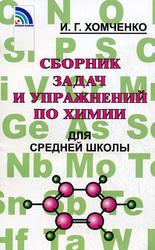 Сборник задач и упражнений по химии для средней школы, Хомченко, 2011