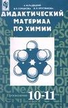 Дидактический материал по химии - 10-11 классы - Радецкий А.М., Горшкова В.П., Кругликова Л.Н.