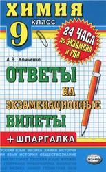 Химия, 9 класс, Ответы на экзаменационные билеты, Хомченко А.В., 2013