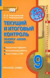 Текущий и итоговый контроль по курсу химия, 9 класс, Новошинский И.И., Новошинская Н.С., 2013