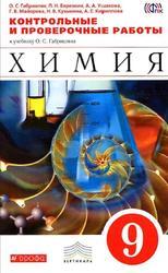 Химия, 9 класс, Контрольные и проверочные работы, Габриелян О.С., Березкин П.Н., Ушакова А.А., 2013