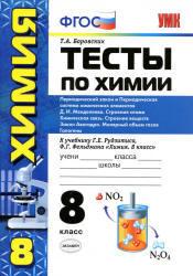 Тесты по химии, Периодический закон и Периодическая система химических элементов Менделеева Д.И., 8 класс, Боровских Т.А., 2013