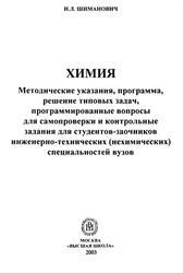 Химия, Методические указания, программа, решение типовых задач, программированные вопросы для самопроверки и контрольные задания, Шиманов