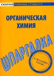 Органическая химия, Шпаргалка, Титаренко А.И.