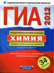 ГИА 2012, Химия, Типовые экзаменационные варианты, 34 варианта, Добротин Д.Ю., 2011