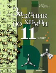 Задачник по химии, 11 класс, Кузнецова, Лёвкин, 2012