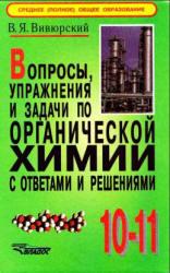 Вопросы, упражнения и задачи по органической химии с ответами и решениями, 10-11 класс, Вивюрский В.Я., 2002