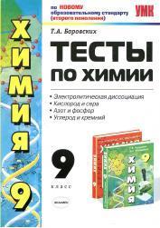 Тесты по химии, К учебнику Рудзитиса, Фельдмана «Химия. 9 класс», Боровских Т.А., 2011