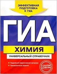 ГИА, Химия, Универсальный справочник, Шапаренко Е.Ю., 2013