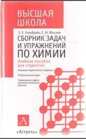 Сборник задач и упражнений по химии, Учебное пособие для студентов, Гольбрайх З.Е., Маслов Е.И., 2004