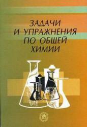 Задачи и упражнения по общей химии, Адамсон Б.И., Гончарук О.Н., Камышова В.Н., 2006