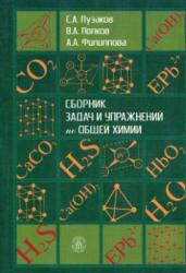 Сборник задач и упражнений по общей химии, Пузаков С.А., Попков В.А., Филиппова А.А., 2008