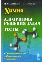Химия, Алгоритмы решения задач, Тесты, Олейников Н.Н., Муравьева Г.П., 2014