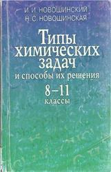 Типы химических задач и способы их решения, 8-11 класс, Новошинский И.И., Новошинская Н.С., 2005