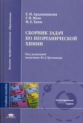 Сборник задач по неорганической химии, Ардашникова Е.И., Мазо Г.Н., Тамм М.Е., Третьяков Ю.Д., 2008