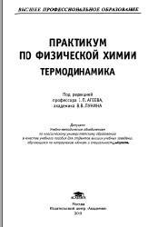 Практикум по физической химии, Термодинамика, учебное пособие для студентов учреждений высшего профессионального образования, Агеев Е.П.,