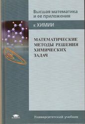 Математические методы решения химических задач, Козко А.И., Соболева Е.С., Субботин А.В., 2013