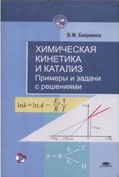 Химическая кинетика и катализ, Примеры и задачи с решениями, Байрамов В.М., 2003