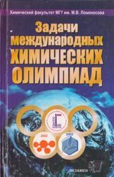 Задачи Международных Химических Олимпиад, 2001-2003, Еремин В.В., 2004