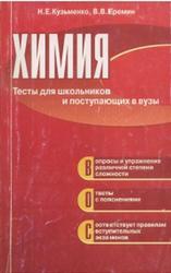 Химия, Тесты для школьников и поступающих в ВУЗы, Кузьменко Н.Е., Еремин В.В., 2002