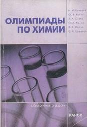 Олимпиады по химии, Сборник задач, Кочерга И.И., Холин Ю.В., Слета Л.А., 2002