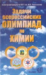 Задачи Всероссийских олимпиад по химии, Лунин В.В., 2004