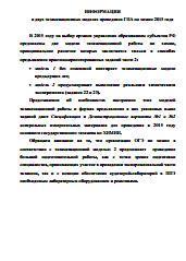 ИНФОРМАЦИЯ о двух экзаменационных моделях проведения ГИА по химии 2015 года