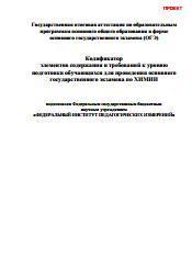 Кодификатор элементов содержания и требований к уровню подготовки обучающихся для проведения ОГЭ по Химии 2015