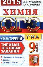 ОГЭ (ГИА-9) 2015, химия, 9 класс, основной государственный экзамен, типовые тестовые задания, Корощенко А.С., Медведев Ю.Н., 2015