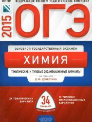 ОГЭ, химия, тематические и типовые экзаменационные варианты, 34 варианта, Добротин Д.Ю., 2015
