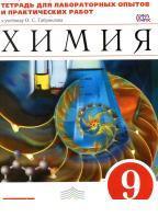 Химия, 9 класс, тетрадь для лабораторных опытов и практических работ к учебнику Габриеляна О.С., «Химия, 9 класс», Габриелян О.С., Купцова А.В., 2