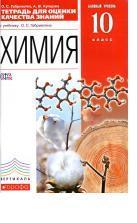 Тетрадь для оценки качества знаний по химии к учебнику Габриеляна О.С. «Химия. базовый уровень, 10 класс», Габриелян О.С., Купцова А.В., 2014