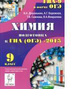 Химия, 9-й класс, подготовка к ГИА (ОГЭ)-2015, учебно-методическое пособие, Доронькин В.Н., 2014
