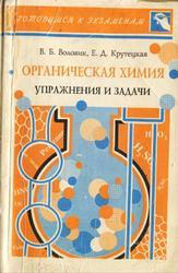 Органическая химия, Упражнения и задачи, Воловик В.Б., Крутецкая Е.Д., 1997