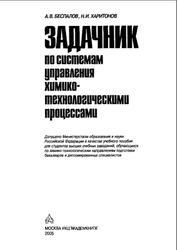 Задачник по системам управления химико-технологическими процессами, Беспалов А.В., Харитонов Н.И., 2005