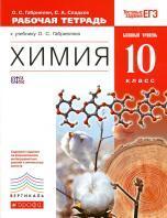 скачать учебник по химии 10 класс габриелян профильный уровень