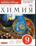 Химия, 9 класс, рабочая тетрадь к учебнику Габриеляна О.С. «Химия, 9 класс», Габриелян О.С., Сладков С.А., 2014
