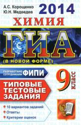ГИА 2014, Химия, 9 класс, Типовые тестовые задания, В новой форме, Корощенко А.С., Медведев Ю.Н.