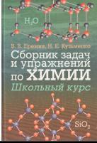 Сборник задач и упражнений по химии, школьный курс, Еремин В.В., Кузьменко Н.Е., 2005
