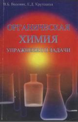 Органическая химия, Упражнения и задачи, Воловик В.Б., Крутецкая Е.Д., 2004