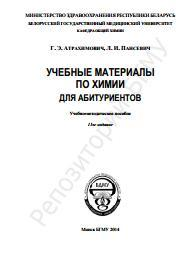 Учебные материалы по химии для абитуриентов, учебно-методическое пособие, Атрахимович Г.Э., Пансевич Л.И., 2014