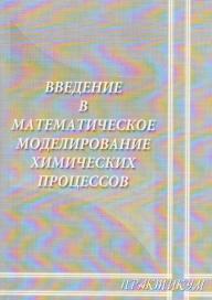 Введение в математическое моделирование химических процессов, практикум к элективному курсу для 10-11 классов, Перегудов А.В., Пушкарева Т.П.,