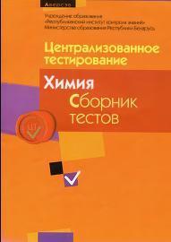 Централизованное тестирование, химия, сборник тестов, 2013