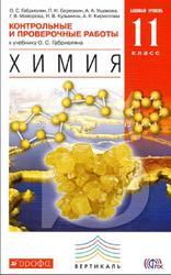Химия, 11 класс, Контрольные и проверочные работы, Габриелян О.С., Березкин П.Н., Ушакова А.А., 2015