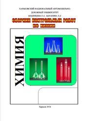 Сборник контрольных работ по химии, Бешенцева О.А., Маракина Л.Д., 2014