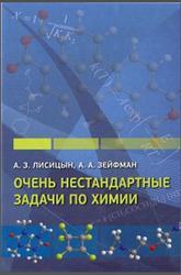 Очень нестандартные задачи по химии, Лисицын А.3., Зейфмаи А.А., 2015
